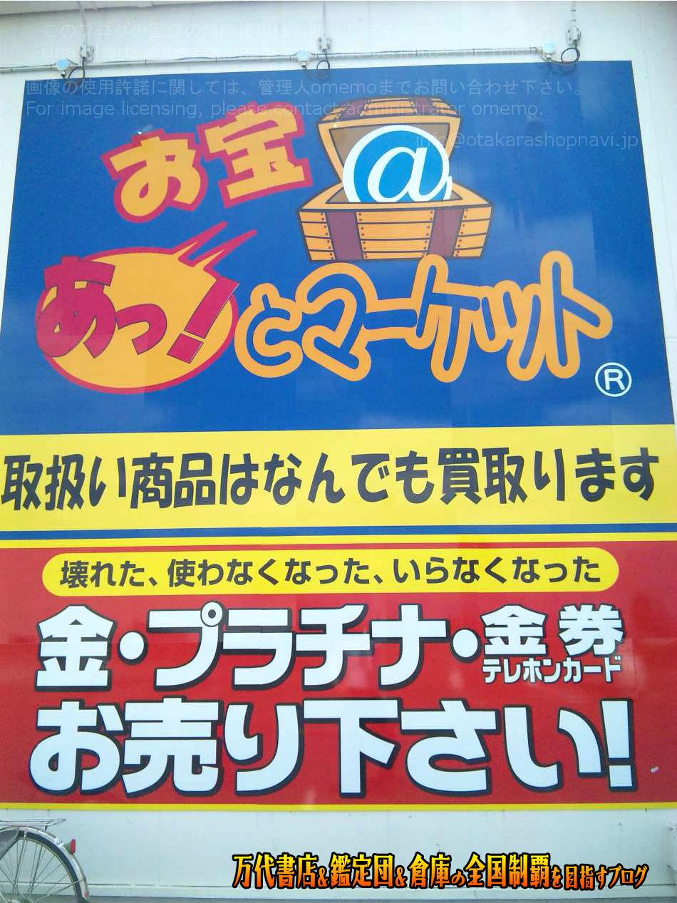お宝あっとマーケット茂原店200907-2