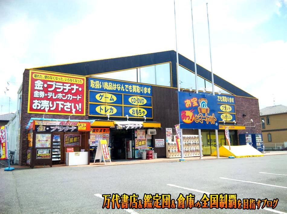 お宝あっとマーケット茂原店200907-1
