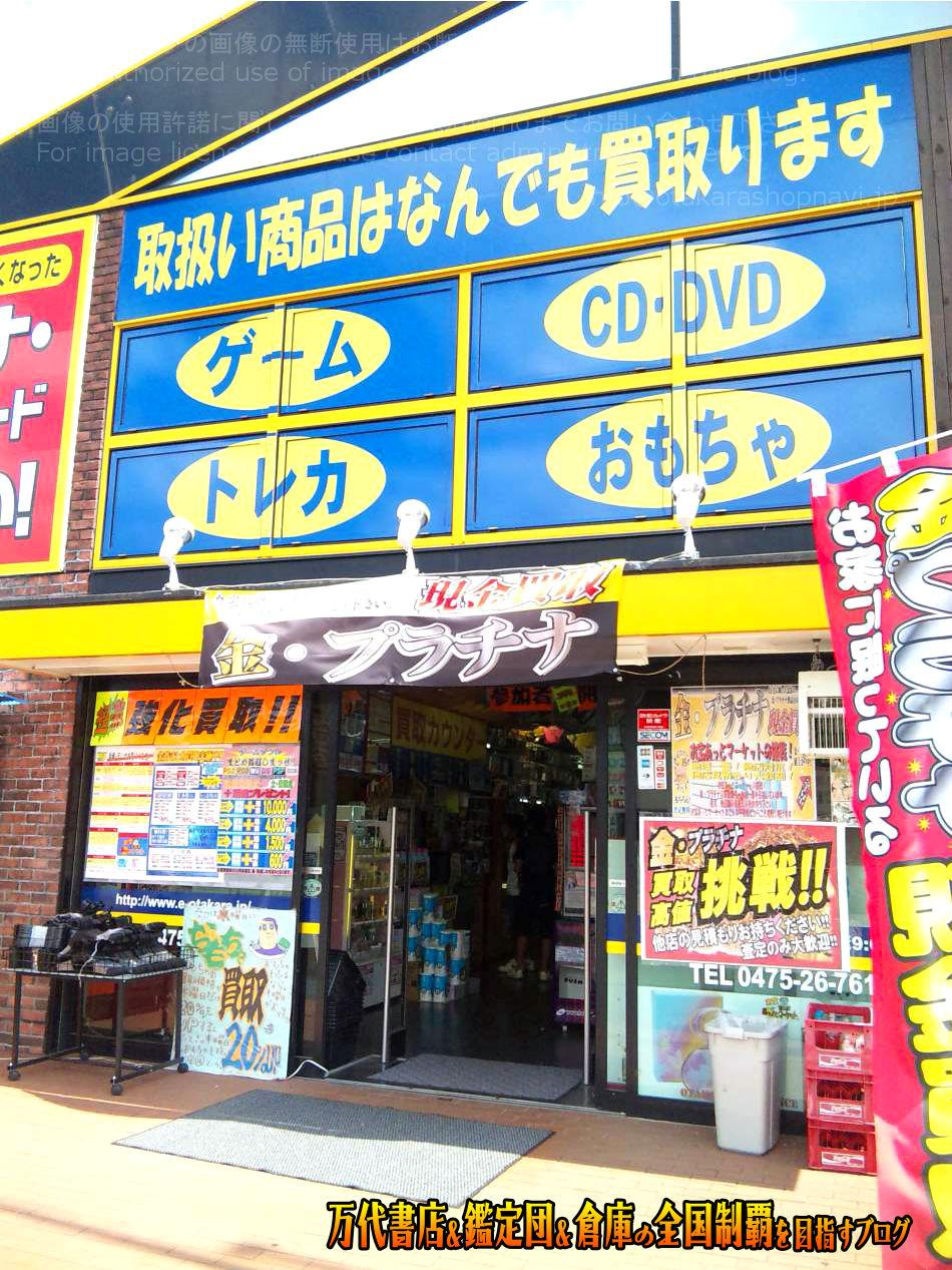 お宝あっとマーケット茂原店200907-4