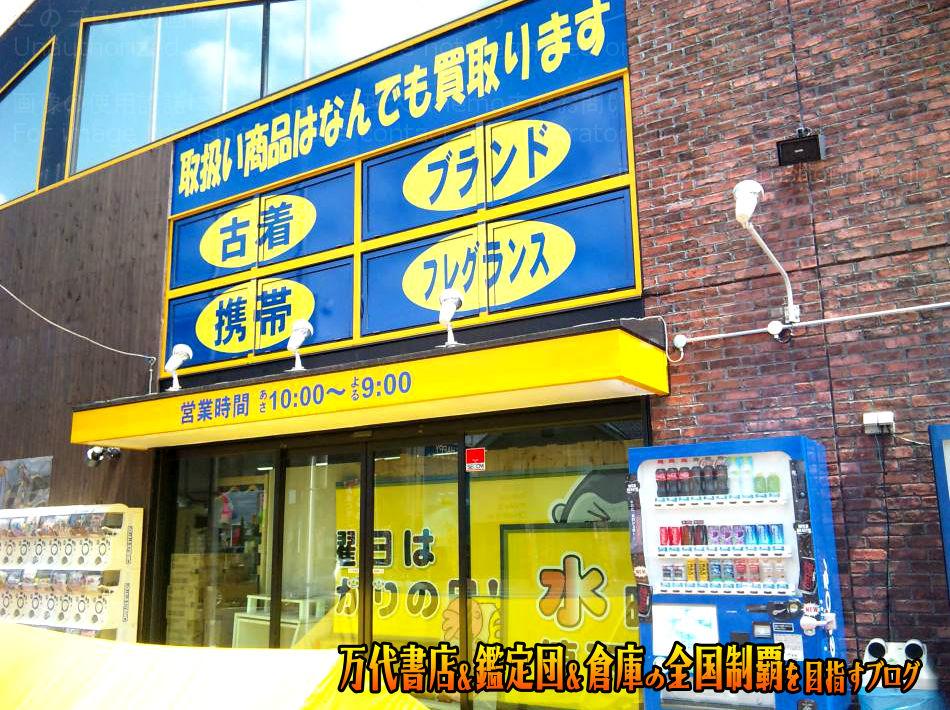 お宝あっとマーケット茂原店200907-3
