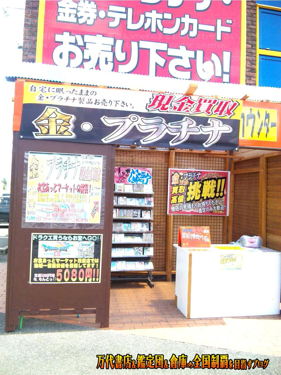 お宝あっとマーケット茂原店200907-5
