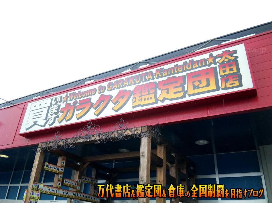 ガラクタ鑑定団太田店200908-4
