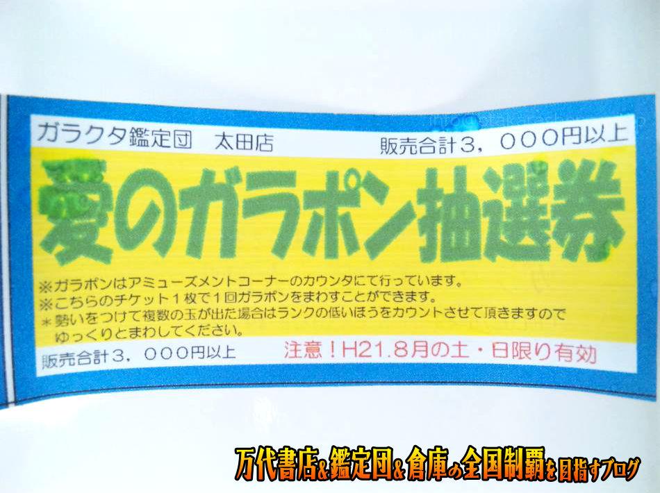 ガラクタ鑑定団太田店200908-9