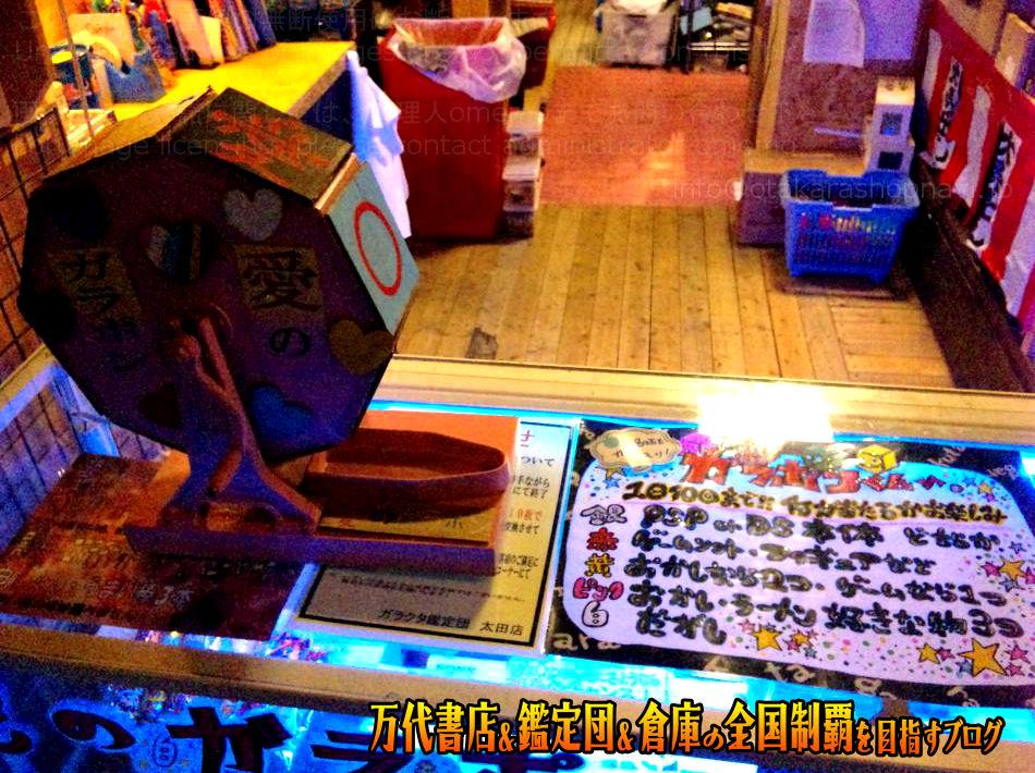 ガラクタ鑑定団太田店200908-8