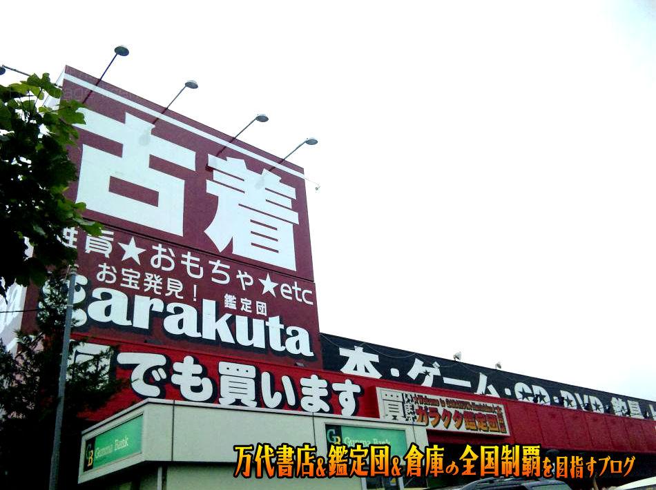 ガラクタ鑑定団太田店200908-5