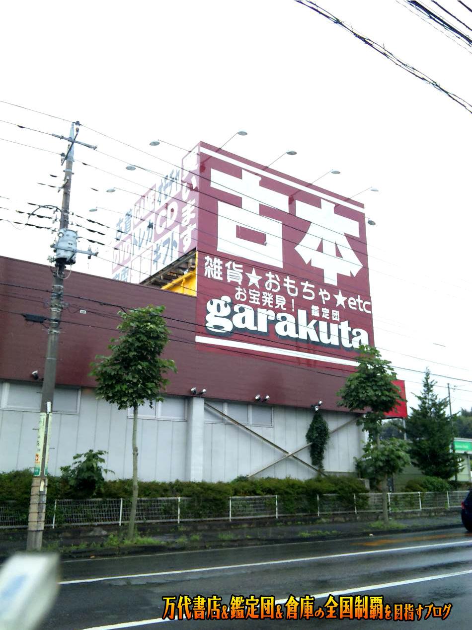 ガラクタ鑑定団太田店200908-3