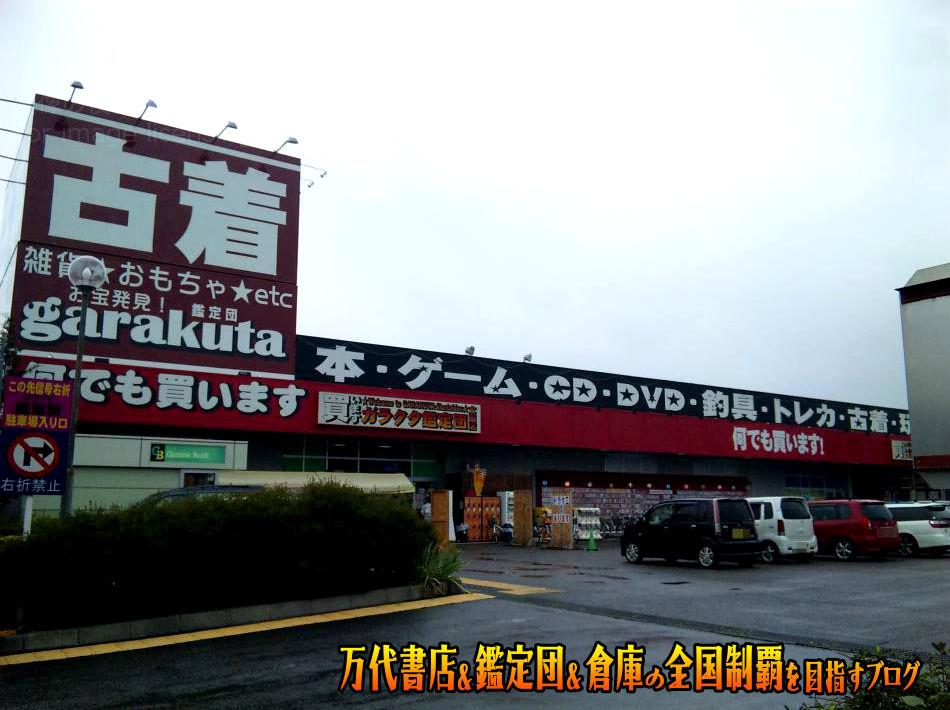 ガラクタ鑑定団太田店200908-1