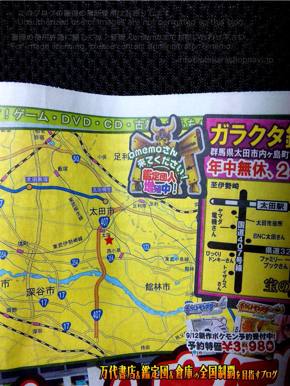 ガラクタ鑑定団太田店200908-7