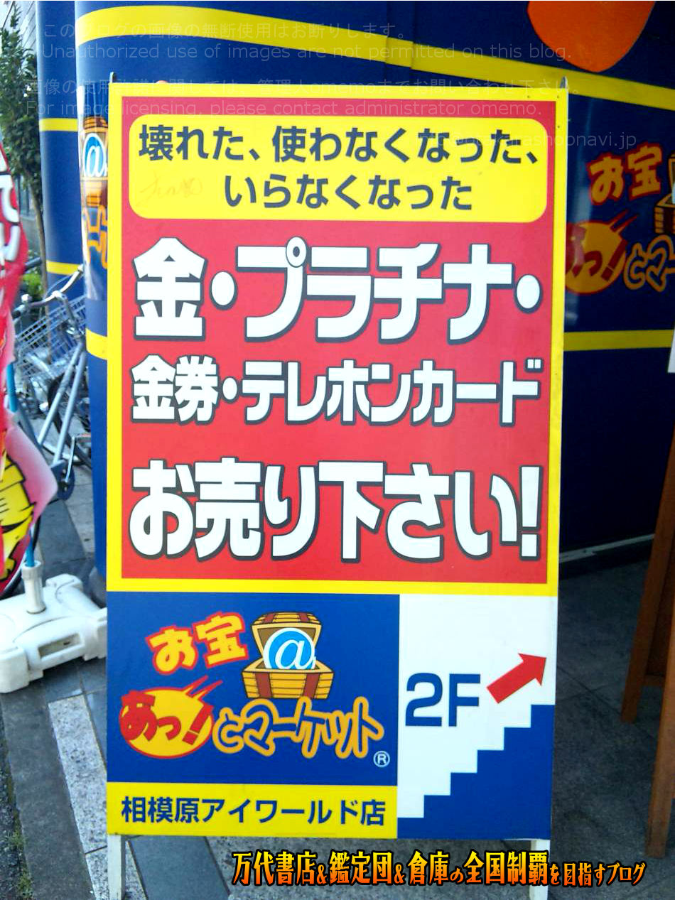 お宝あっとマーケット相模原アイワールド店200908-2