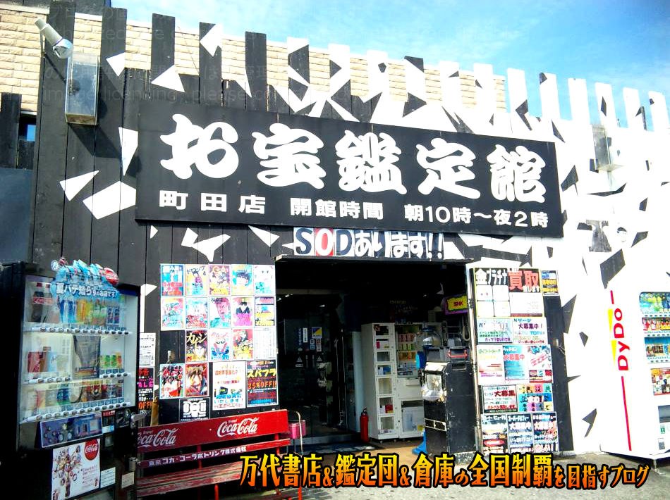 お宝鑑定館町田店200908-6