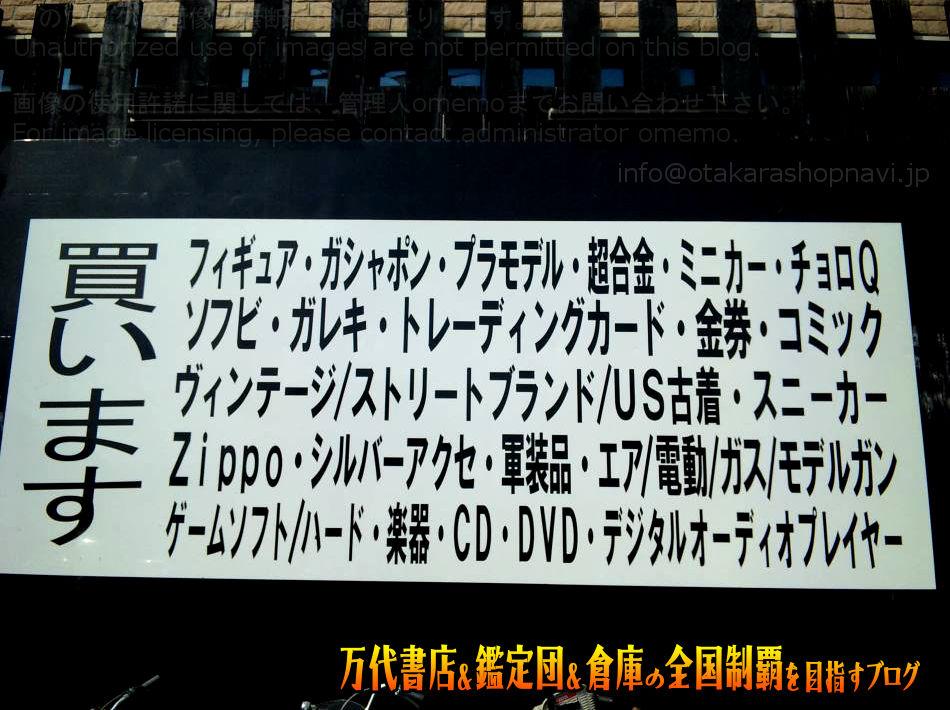 お宝鑑定館町田店200908-4