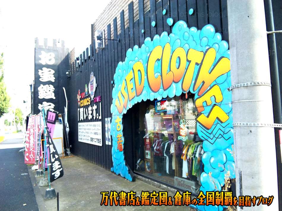 お宝鑑定館町田店200908-2