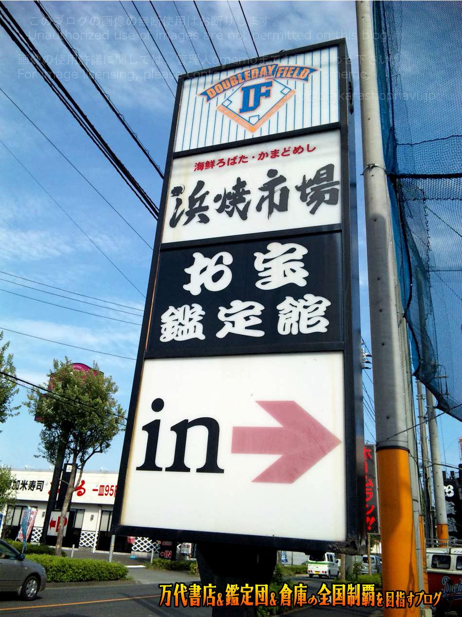お宝鑑定館町田店200908-5