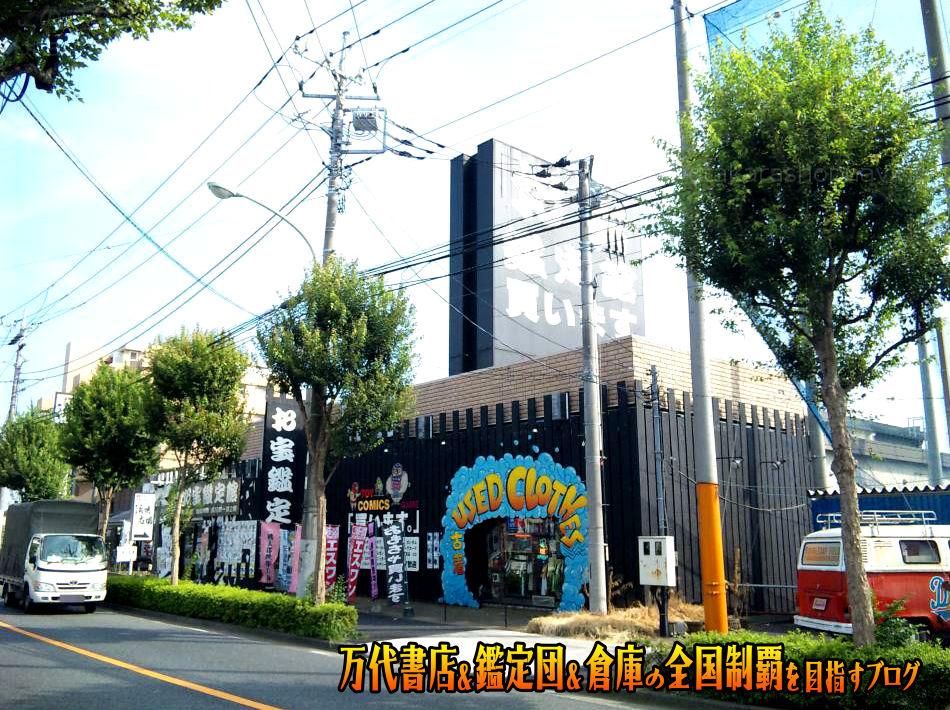 お宝鑑定館町田店200908-7