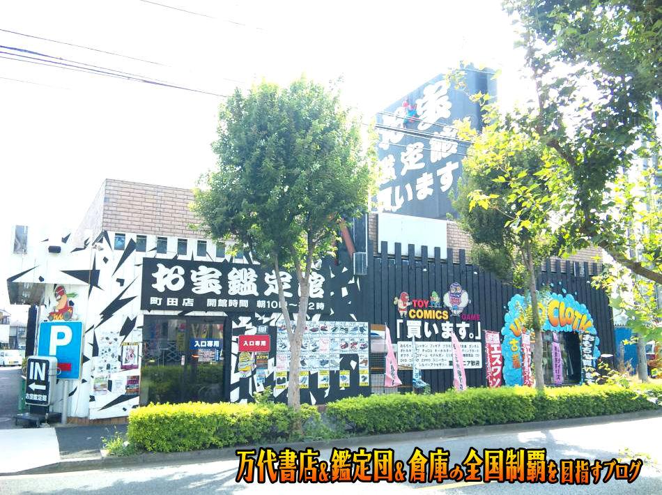 お宝鑑定館町田店200908-1