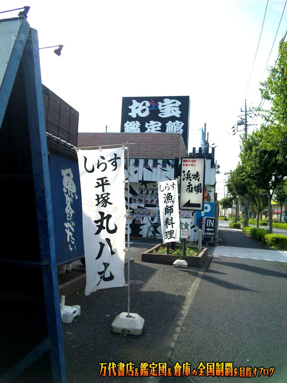 お宝鑑定館町田店200908-3