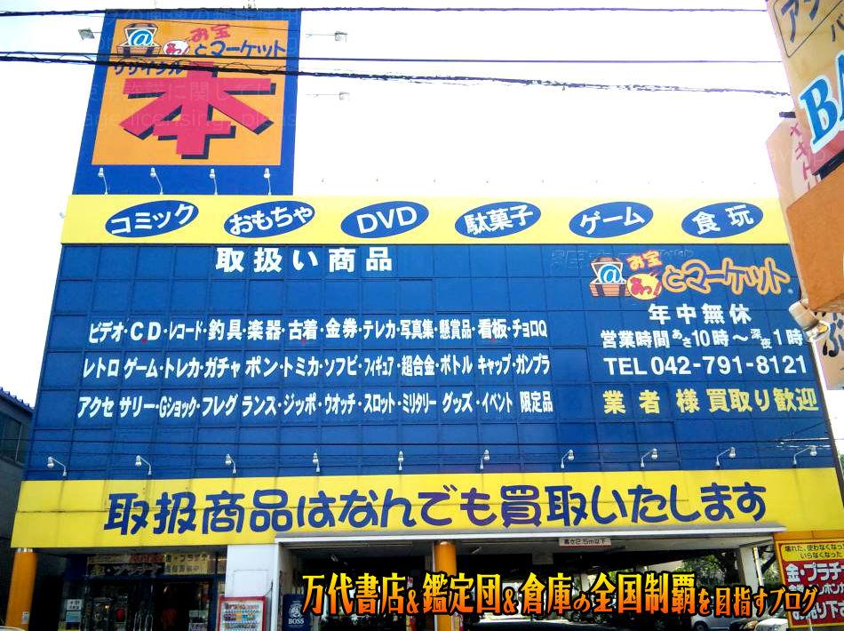 お宝あっとマーケット町田店200908-1