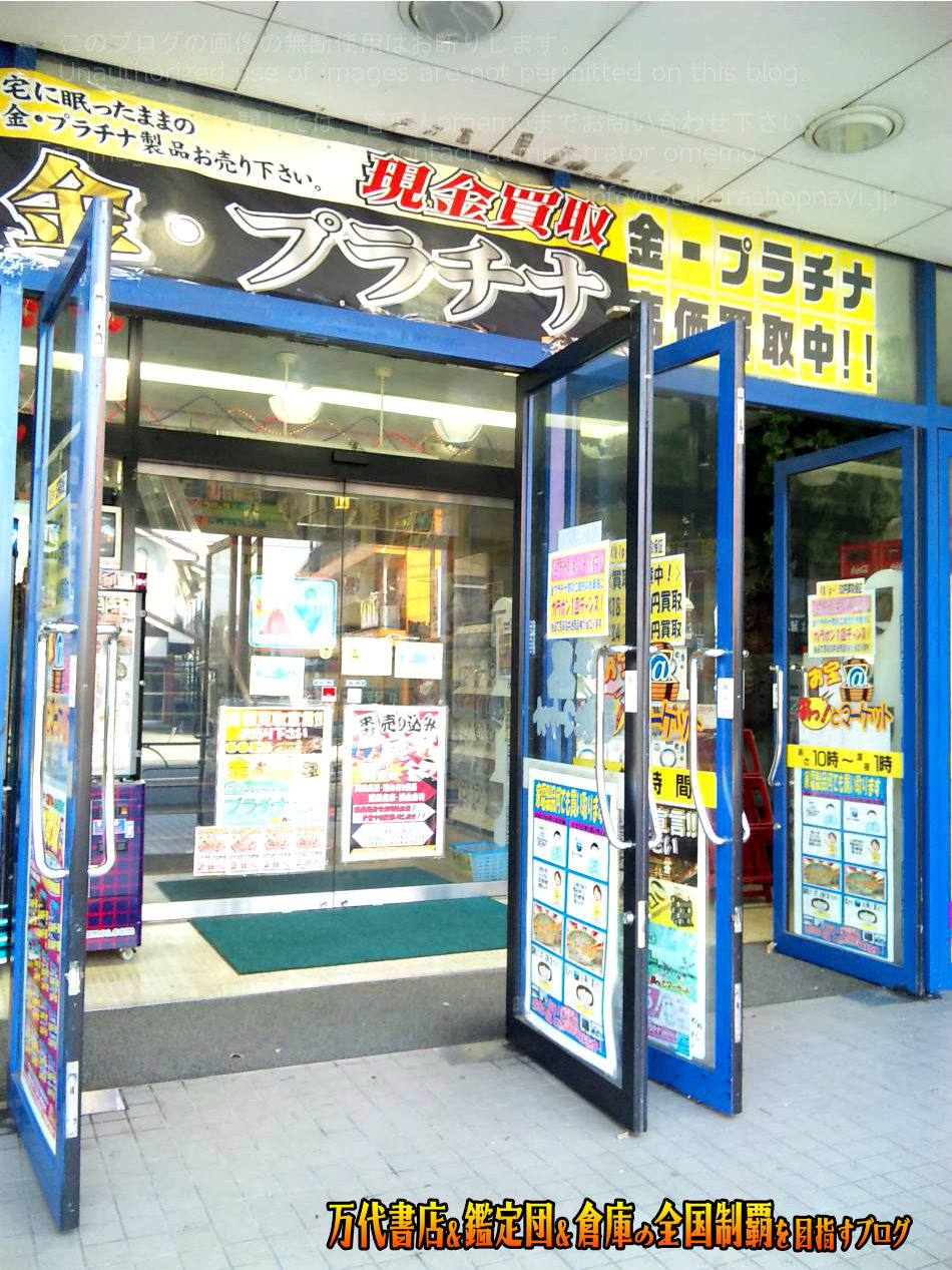 お宝あっとマーケット町田店200908-2