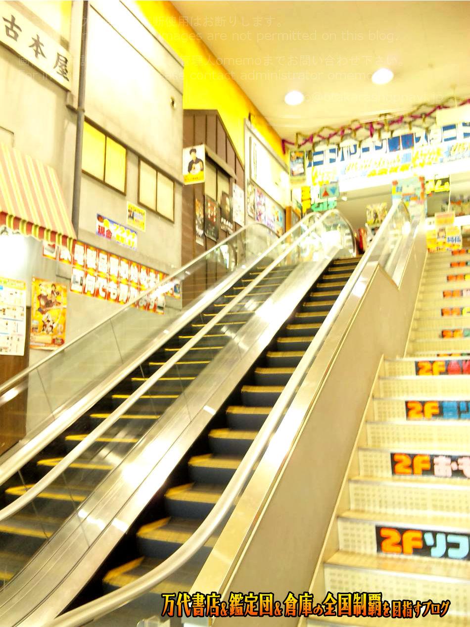お宝あっとマーケット町田店200908-4