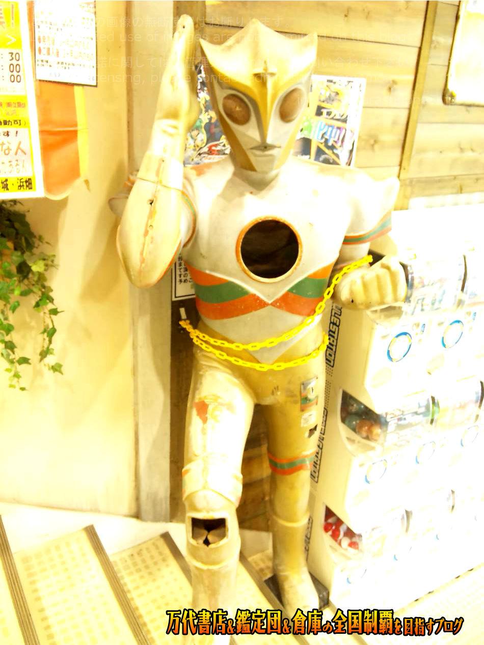 お宝あっとマーケット町田店200908-3