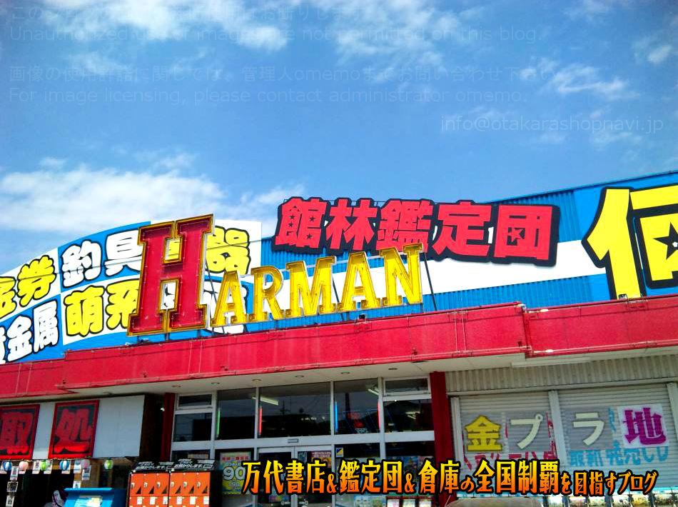ハーマン館林鑑定団200908-2