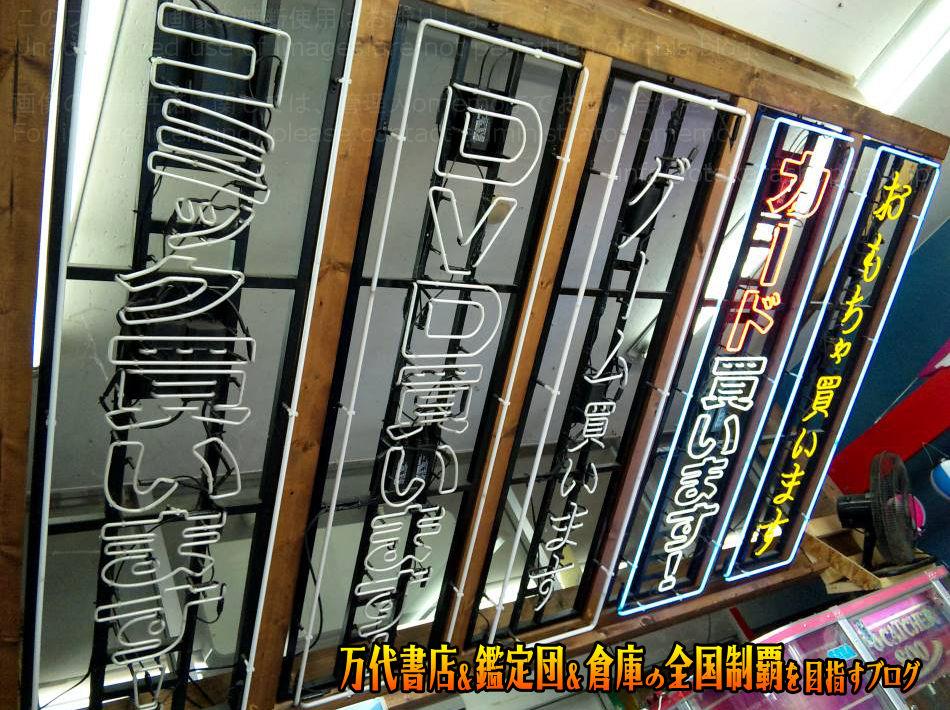 ハーマン館林鑑定団200908-4
