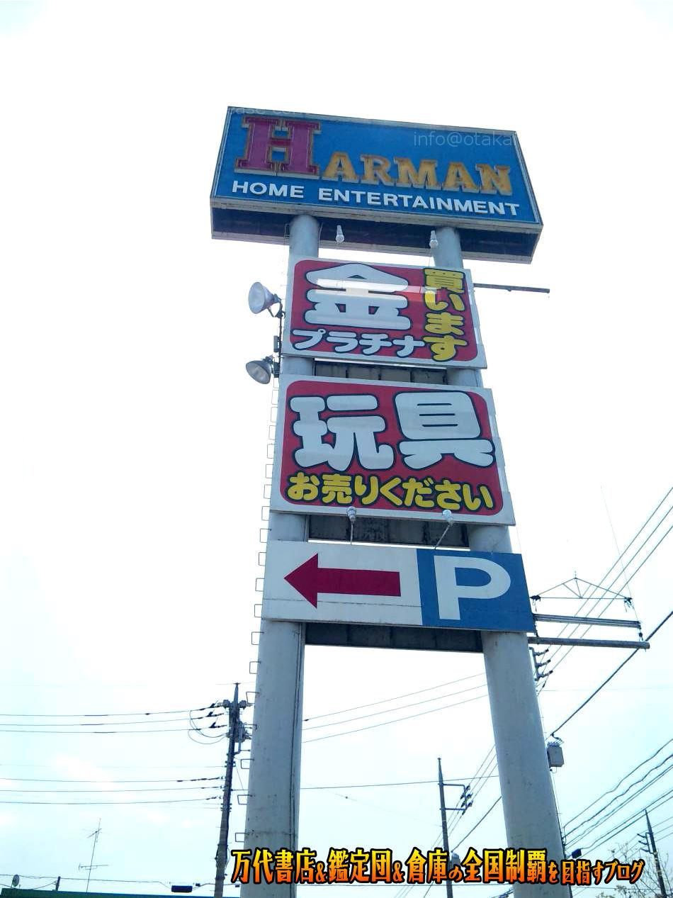 ハーマン館林鑑定団200908-3