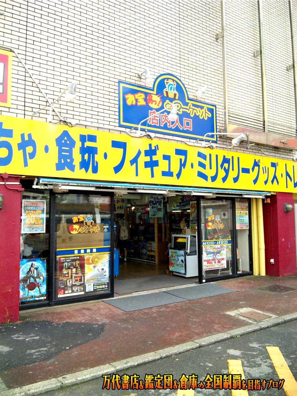 お宝あっとマーケットサンモール旭店200909-3