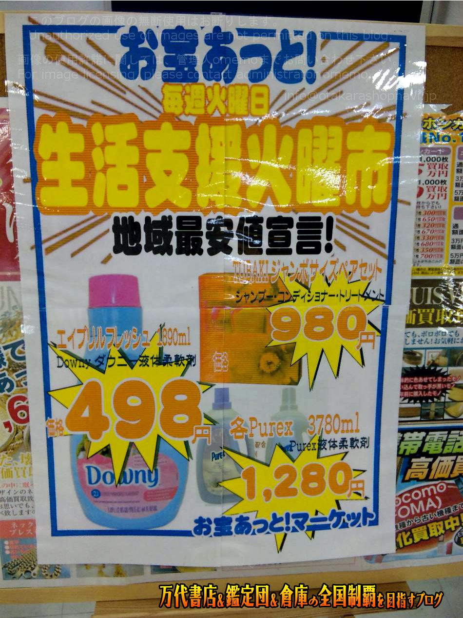 お宝あっとマーケットサンモール旭店200909-4