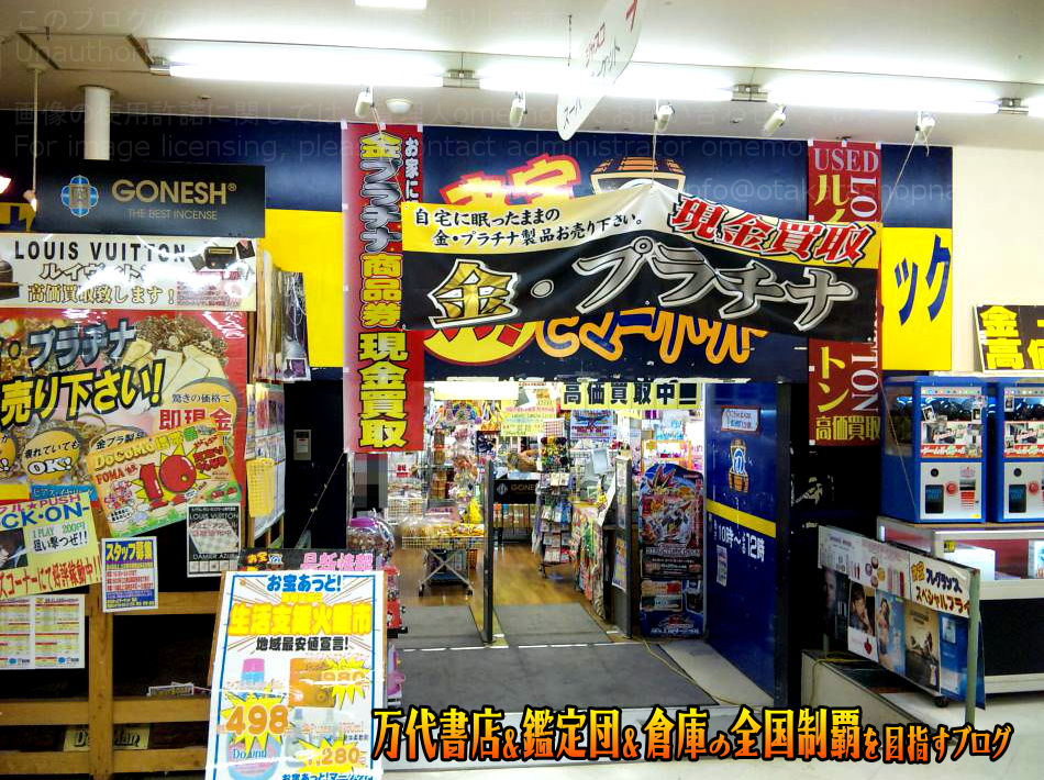 お宝あっとマーケットサンモール旭店200909-2