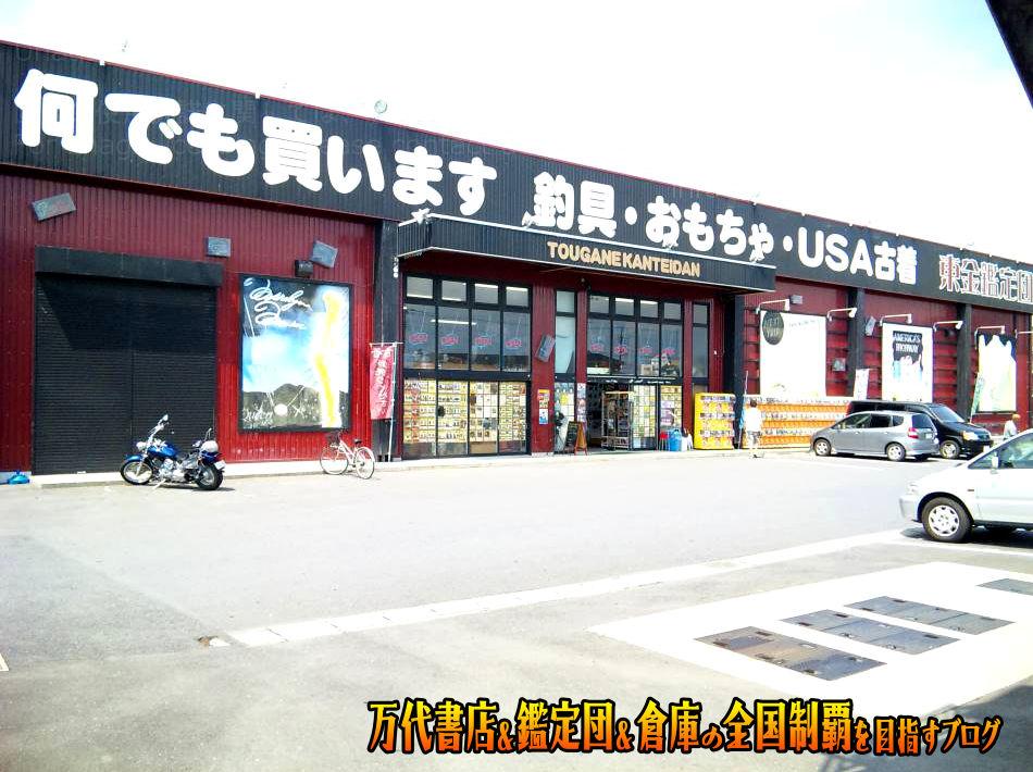 千葉鑑定団東金店200909-4