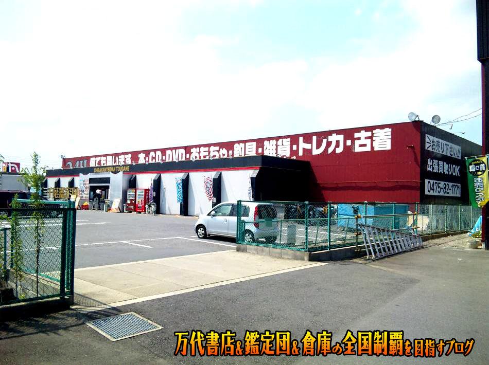 千葉鑑定団東金店200909-2