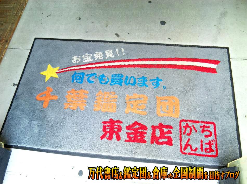 千葉鑑定団東金店200909-8
