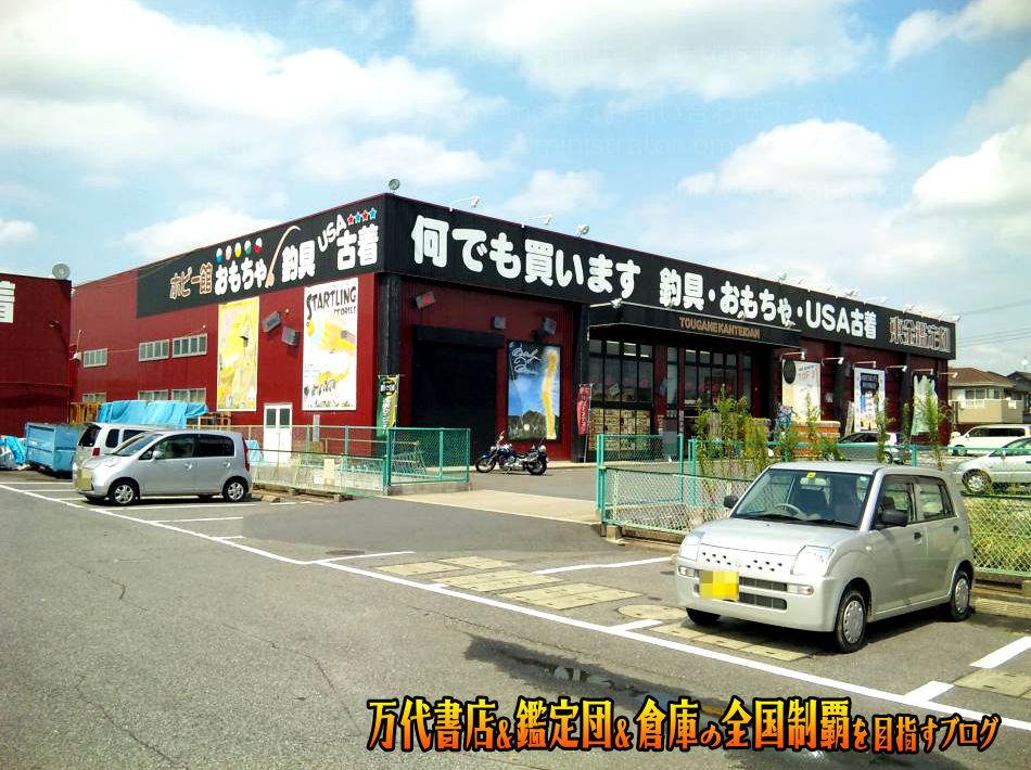 千葉鑑定団東金店200909-3