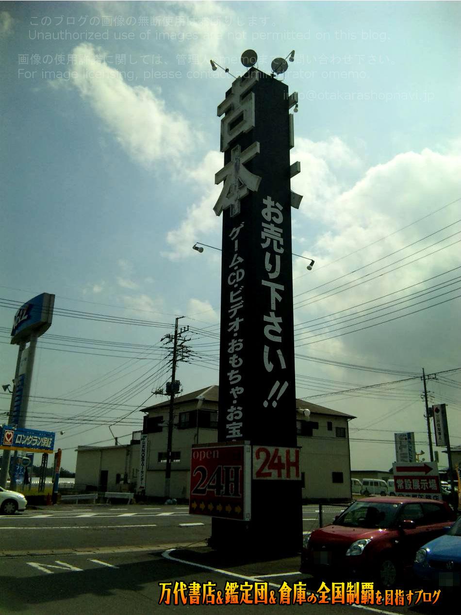 千葉鑑定団東金店200909-9