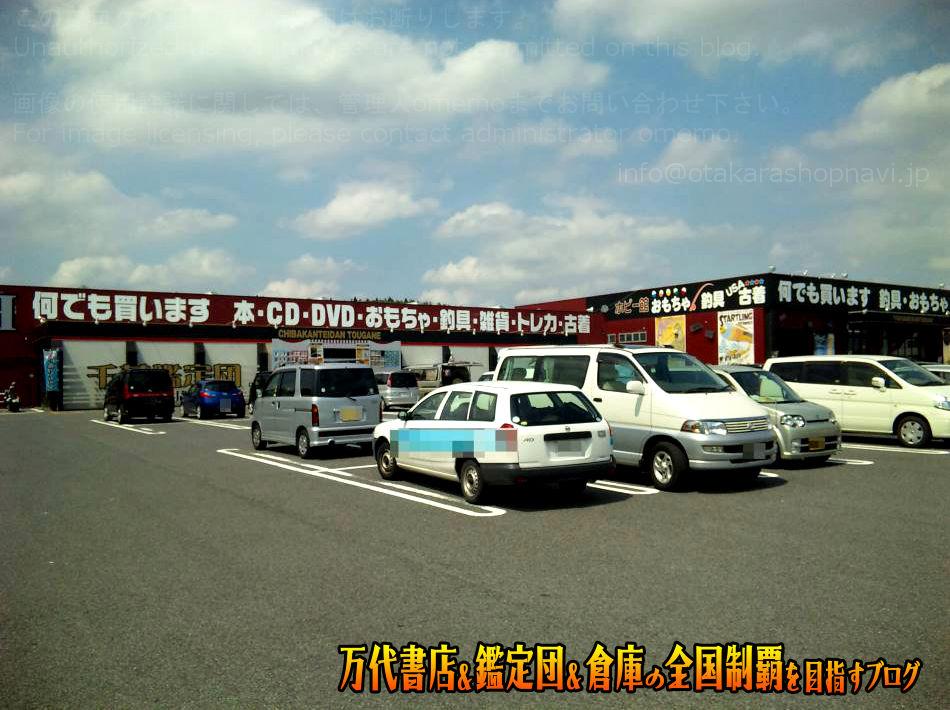 千葉鑑定団東金店200909-1