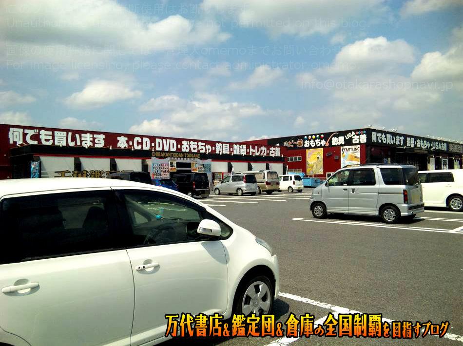 千葉鑑定団東金店200909-10