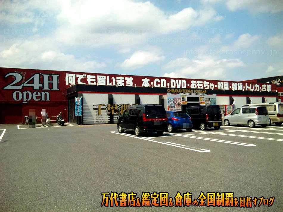 千葉鑑定団東金店200909-5