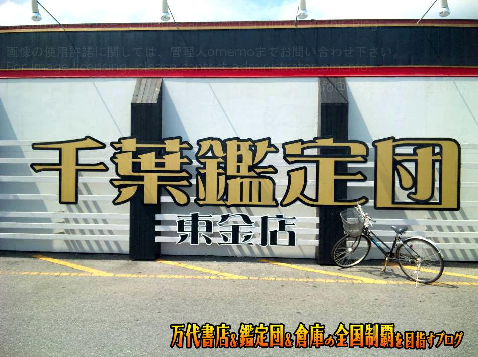千葉鑑定団東金店200909-6
