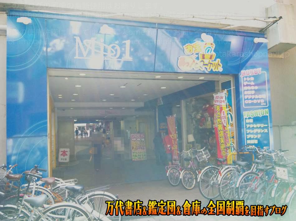 お宝あっとマーケット千葉中央店200909-3