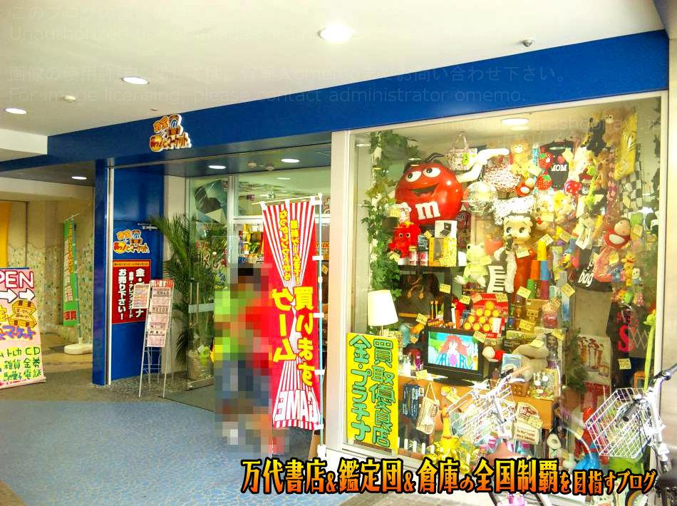 お宝あっとマーケット千葉中央店200909-2