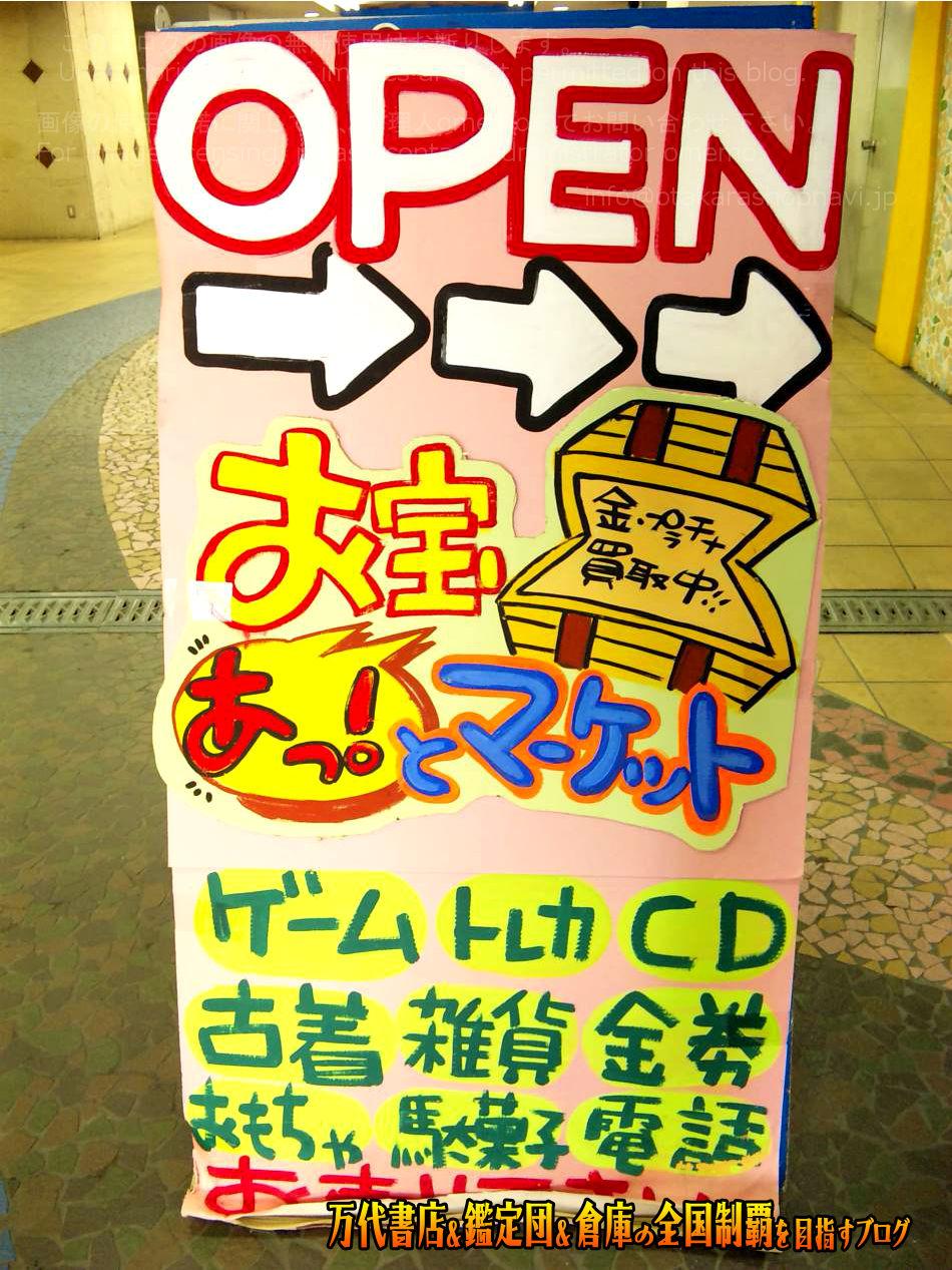 お宝あっとマーケット千葉中央店200909-4