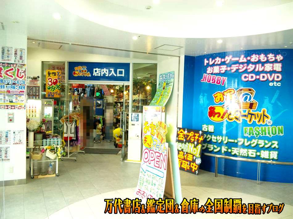 お宝あっとマーケット千葉中央店200909-1