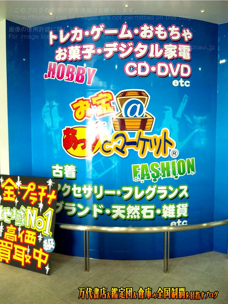 お宝あっとマーケット千葉中央店200909-5