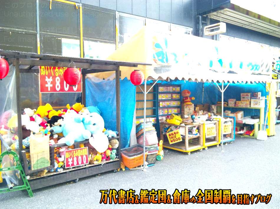 ぐるぐる大帝国入間店200908-2