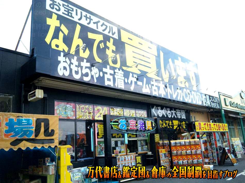 ぐるぐる大帝国入間店200908-1