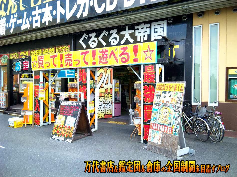 ぐるぐる大帝国入間店200908-3