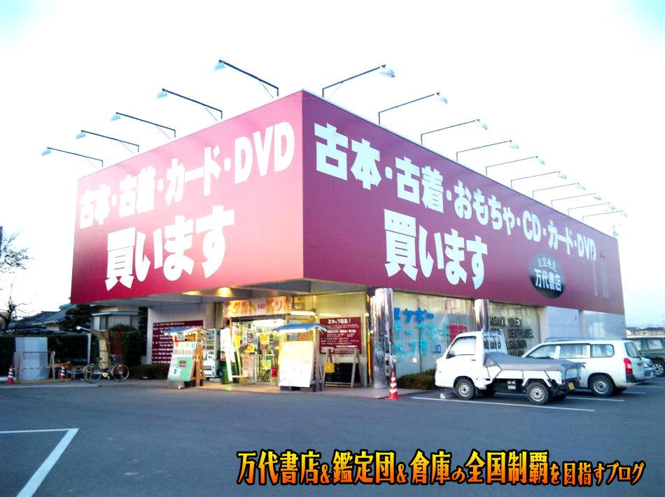 万代書店熊谷店200912-2