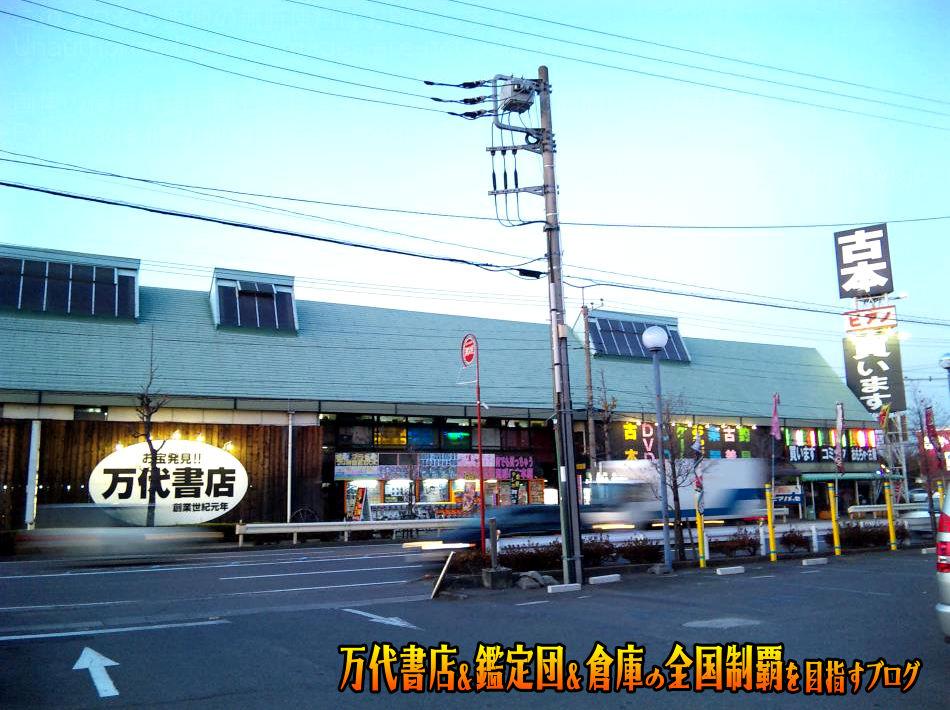 万代書店熊谷店200912-1