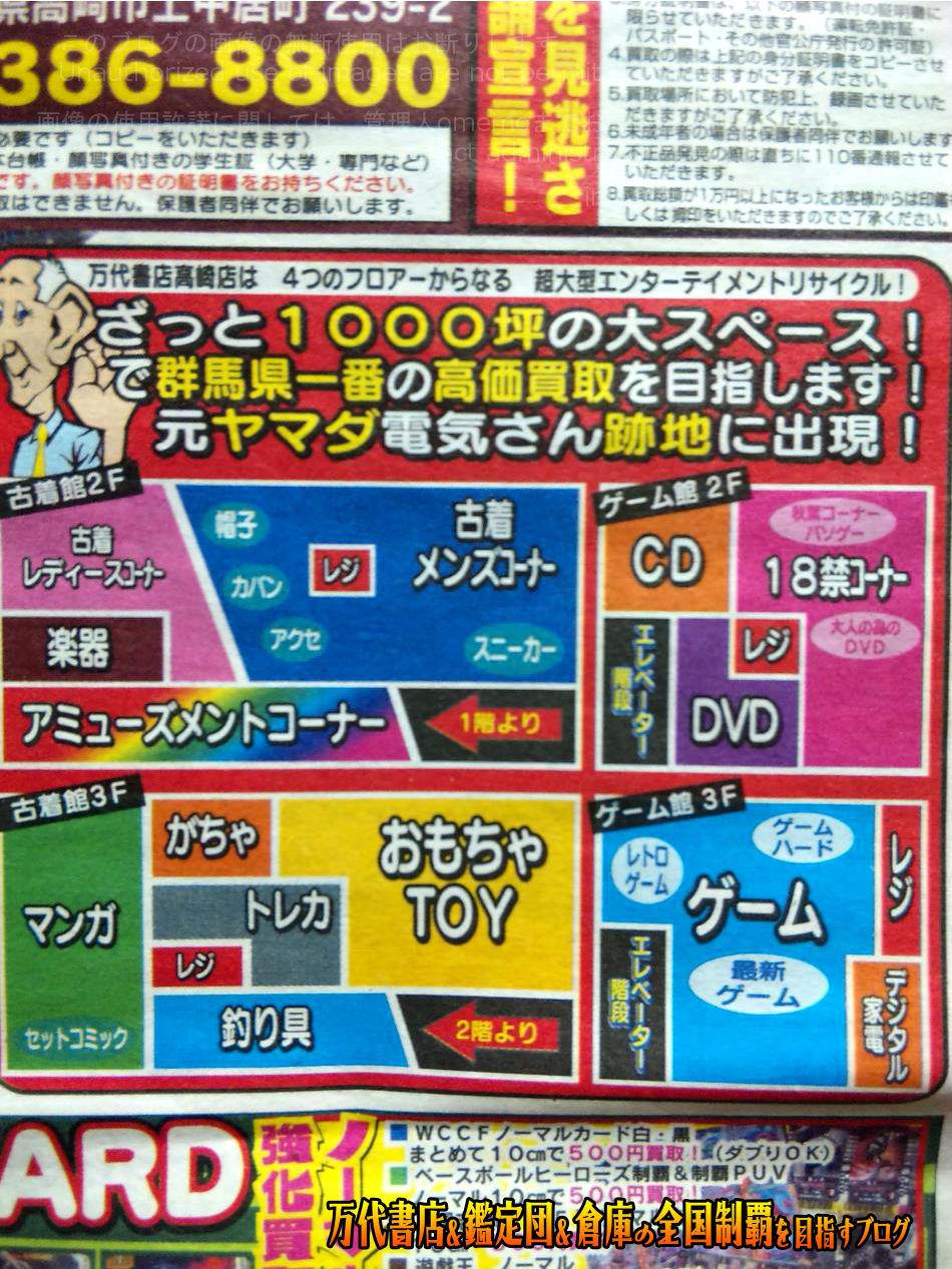 万代書店高崎店201001-6